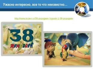 http://www.tvzavr.ru/38-popugaev-Vypusk-1-38-popugaev Ужасно интересно, все т