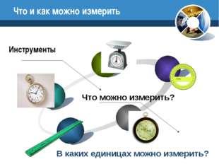 Что и как можно измерить В каких единицах можно измерить? Что можно измерить