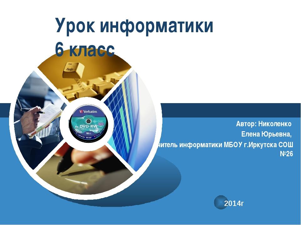 Урок информатики 6 класс Автор: Николенко Елена Юрьевна, учитель информатики...
