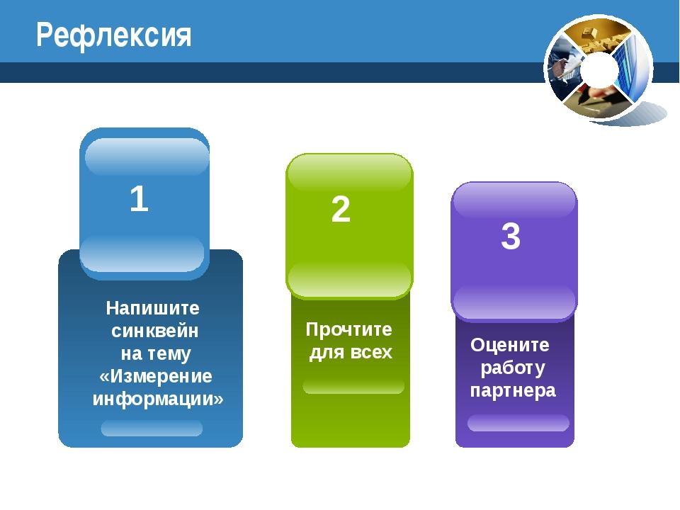 Рефлексия Напишите синквейн на тему «Измерение информации» 1 Оцените работу п...