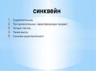 Существительное; Три прилагательных, характеризующих предмет; Четыре глагола;