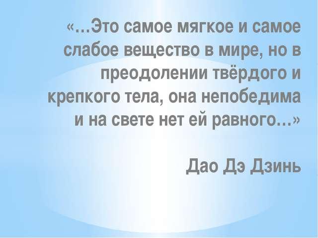 «…Это самое мягкое и самое слабое вещество в мире, но в преодолении твёрдого...