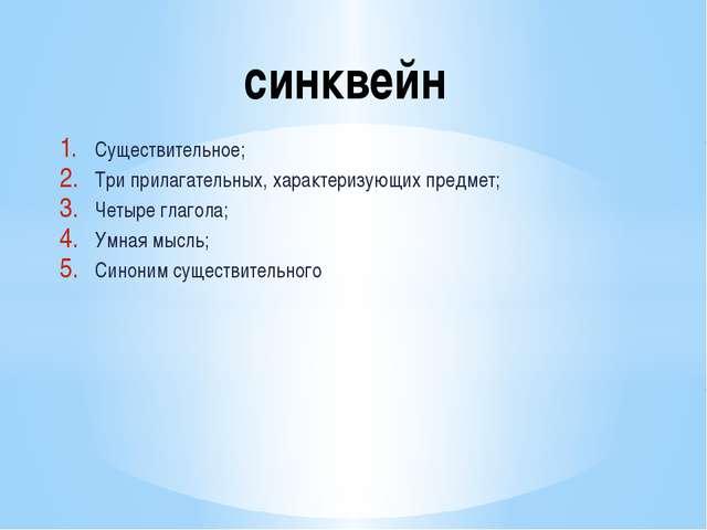 Существительное; Три прилагательных, характеризующих предмет; Четыре глагола;...