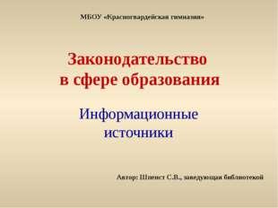 Законодательство в сфере образования Информационные источники МБОУ «Красногва