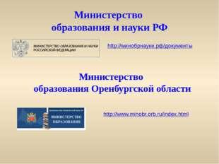 Министерство образования и науки РФ http://минобрнауки.рф/документы Министерс