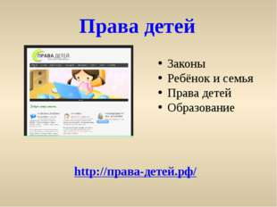 Права детей http://права-детей.рф/ Законы Ребёнок и семья Права детей Образов
