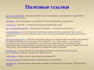 Полезные ссылки http://twitter.com/#!/RFdeti - Официальный Twitter-аккаунт Уп
