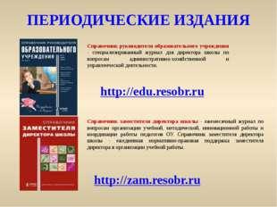 ПЕРИОДИЧЕСКИЕ ИЗДАНИЯ Справочник руководителя образовательного учреждения - с