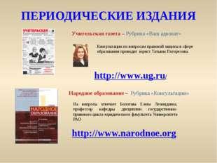 ПЕРИОДИЧЕСКИЕ ИЗДАНИЯ Учительская газета – Рубрика «Ваш адвокат» http://www.u