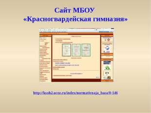 Сайт МБОУ «Красногвардейская гимназия» http://ksoh2.ucoz.ru/index/normativnaj