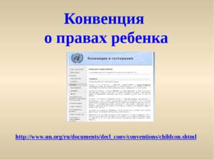 http://www.un.org/ru/documents/decl_conv/conventions/childcon.shtml Конвенция