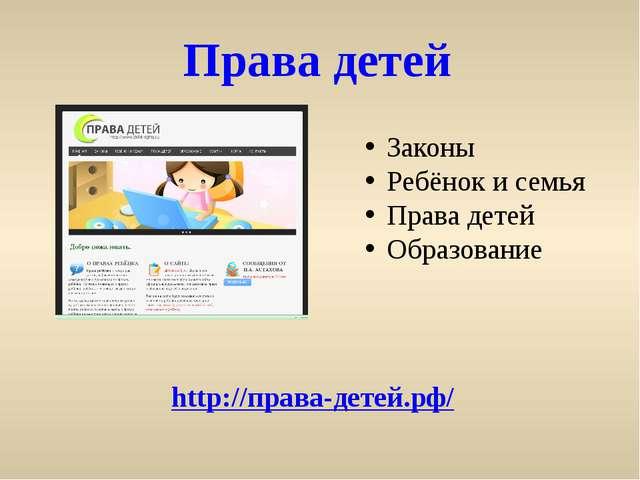 Права детей http://права-детей.рф/ Законы Ребёнок и семья Права детей Образов...