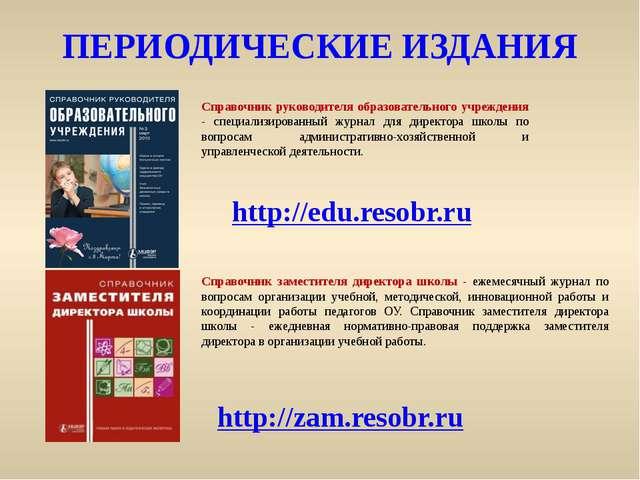 ПЕРИОДИЧЕСКИЕ ИЗДАНИЯ Справочник руководителя образовательного учреждения - с...