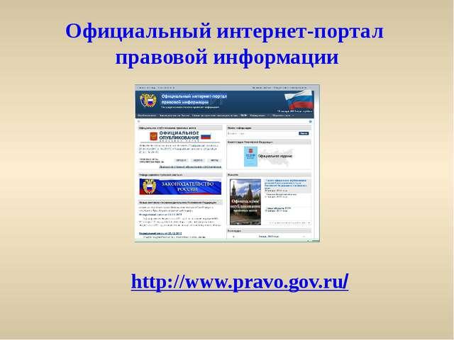 Официальный интернет-портал правовой информации http://www.pravo.gov.ru/
