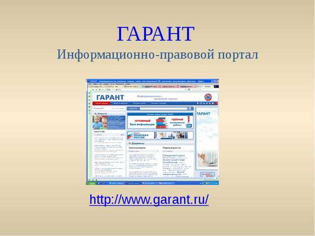 ГАРАНТ Информационно-правовой портал http://www.garant.ru/