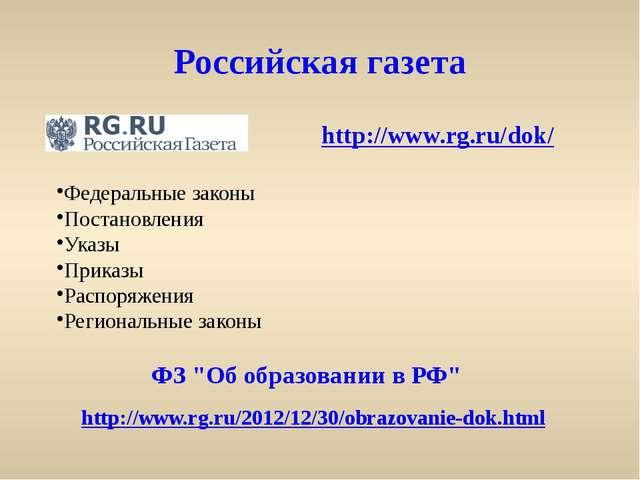 Российская газета http://www.rg.ru/dok/ Федеральные законы Постановления Указ...
