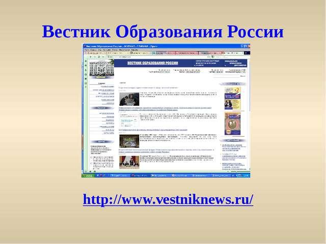 Вестник Образования России http://www.vestniknews.ru/