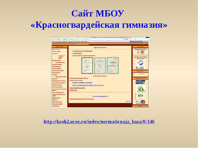 Сайт МБОУ «Красногвардейская гимназия» http://ksoh2.ucoz.ru/index/normativnaj...