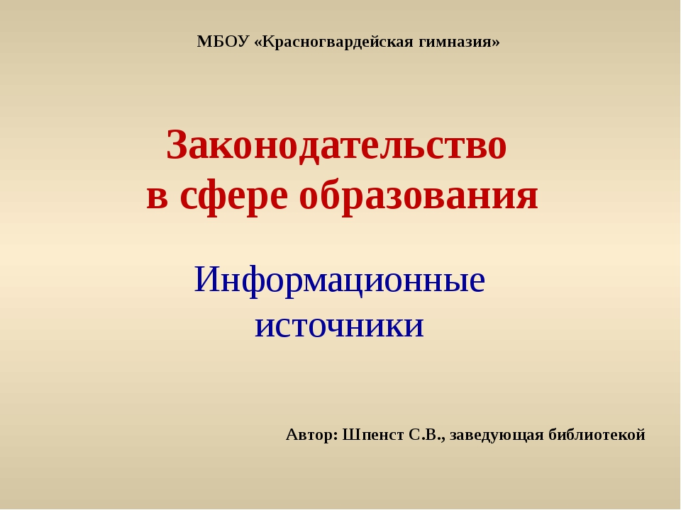 Законодательство в сфере образования Информационные источники МБОУ «Красногва...