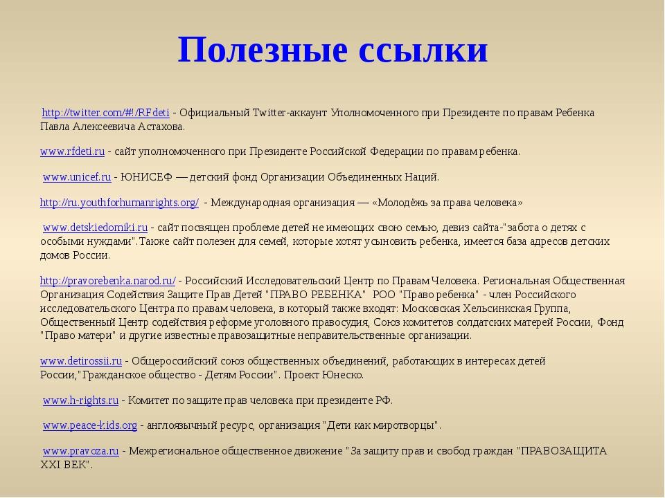 Полезные ссылки http://twitter.com/#!/RFdeti - Официальный Twitter-аккаунт Уп...