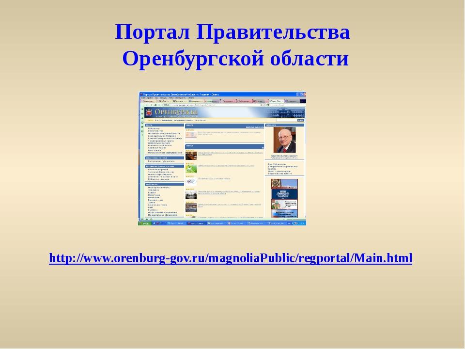Портал Правительства Оренбургской области http://www.orenburg-gov.ru/magnolia...