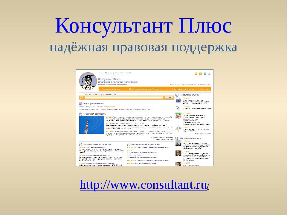 Консультант Плюс надёжная правовая поддержка http://www.consultant.ru/