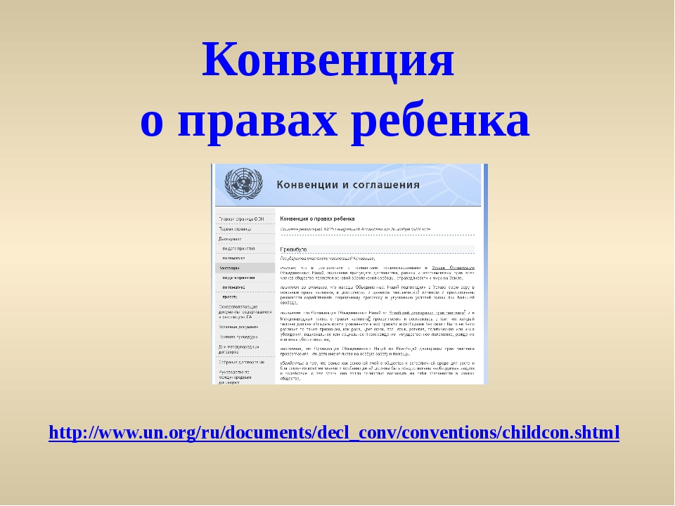 http://www.un.org/ru/documents/decl_conv/conventions/childcon.shtml Конвенция...