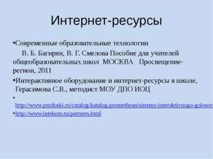 Интернет-ресурсы Современные образовательные технологии В. Б. Багирян, В. Г.