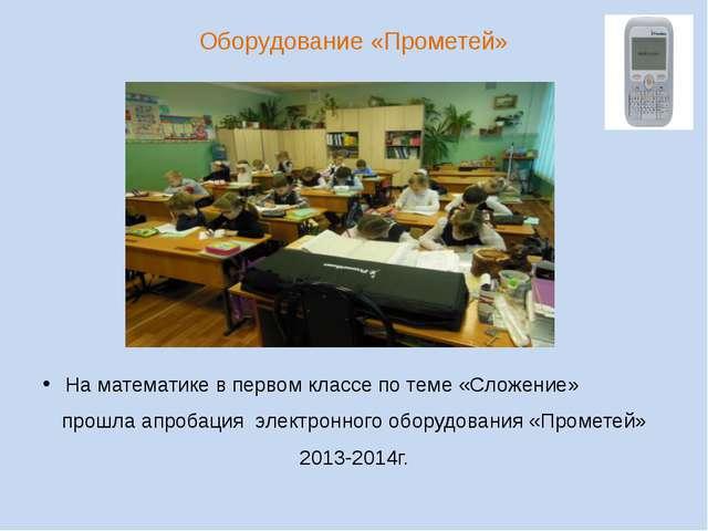 Оборудование «Прометей» На математике в первом классе по теме «Сложение» прош...