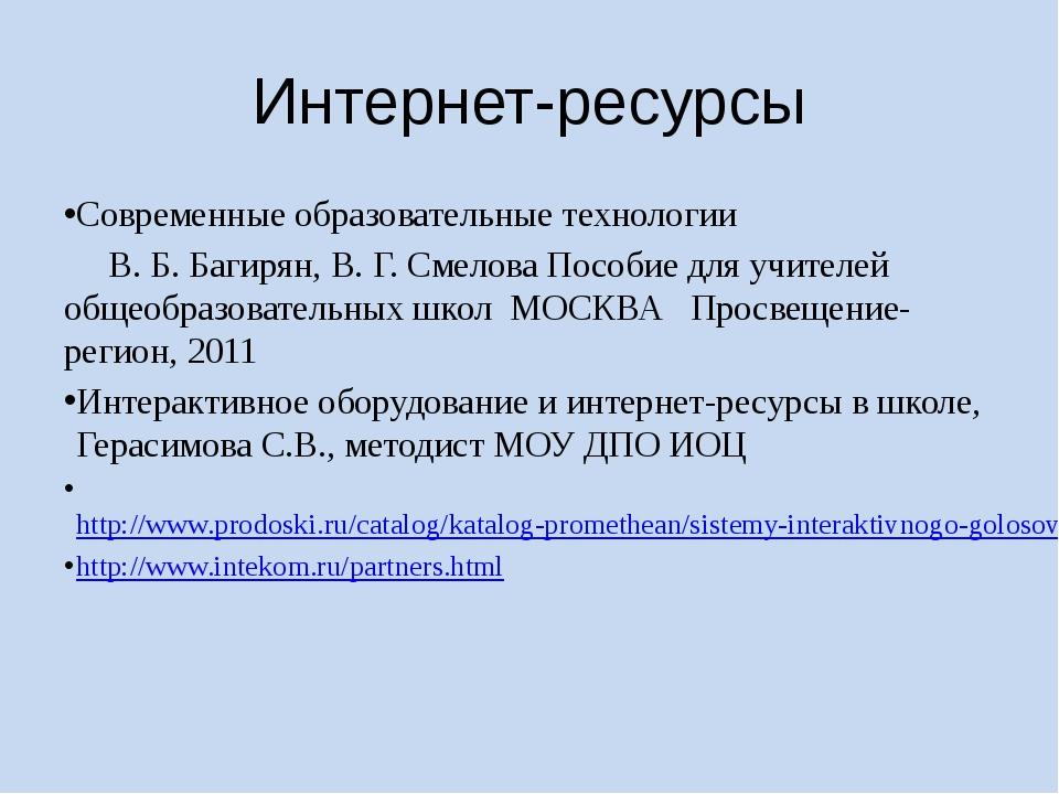 Интернет-ресурсы Современные образовательные технологии В. Б. Багирян, В. Г....