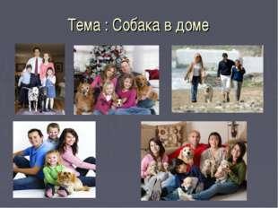 Тема : Собака в доме