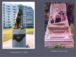 Пёс Барри спас в горах 40 человек. Памятник верному псу в г.Тольятти.