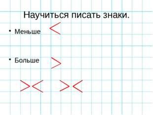 Научиться писать знаки. Меньше Больше