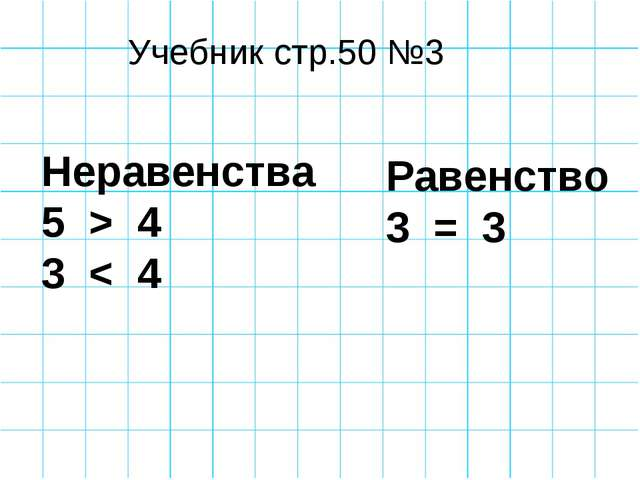Неравенства 5 > 4 3 < 4 Равенство 3 = 3 Учебник стр.50 №3