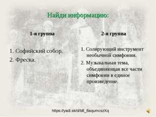Найди информацию: 1-я группа 1. Софийский собор. 2. Фреска. 2-я группа 1. Сол