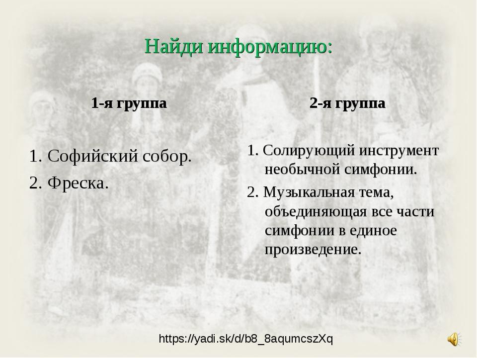 Найди информацию: 1-я группа 1. Софийский собор. 2. Фреска. 2-я группа 1. Сол...
