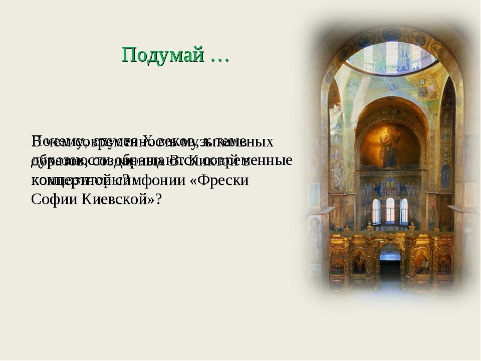 Подумай … Почему, спустя X веков, к теме духовности обращаются современные ко...