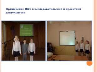 Применение ИКТ в исследовательской и проектной деятельности