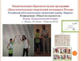 Национальная образовательная программа «Интеллектуально-творческий потенциал