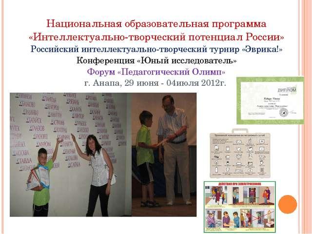 Национальная образовательная программа «Интеллектуально-творческий потенциал...