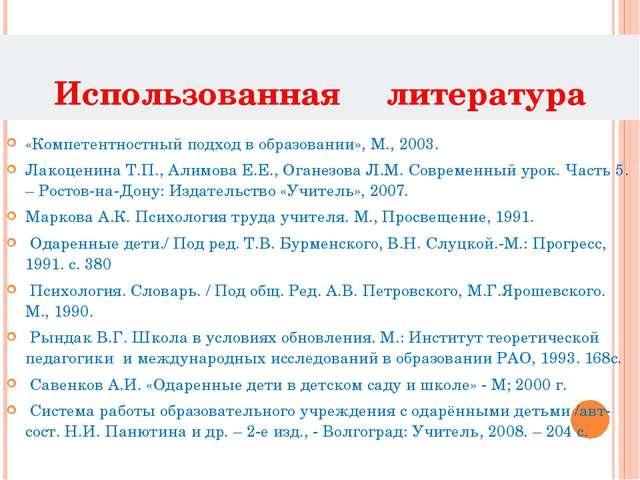 Использованная литература «Компетентностный подход в образовании», М., 2003....