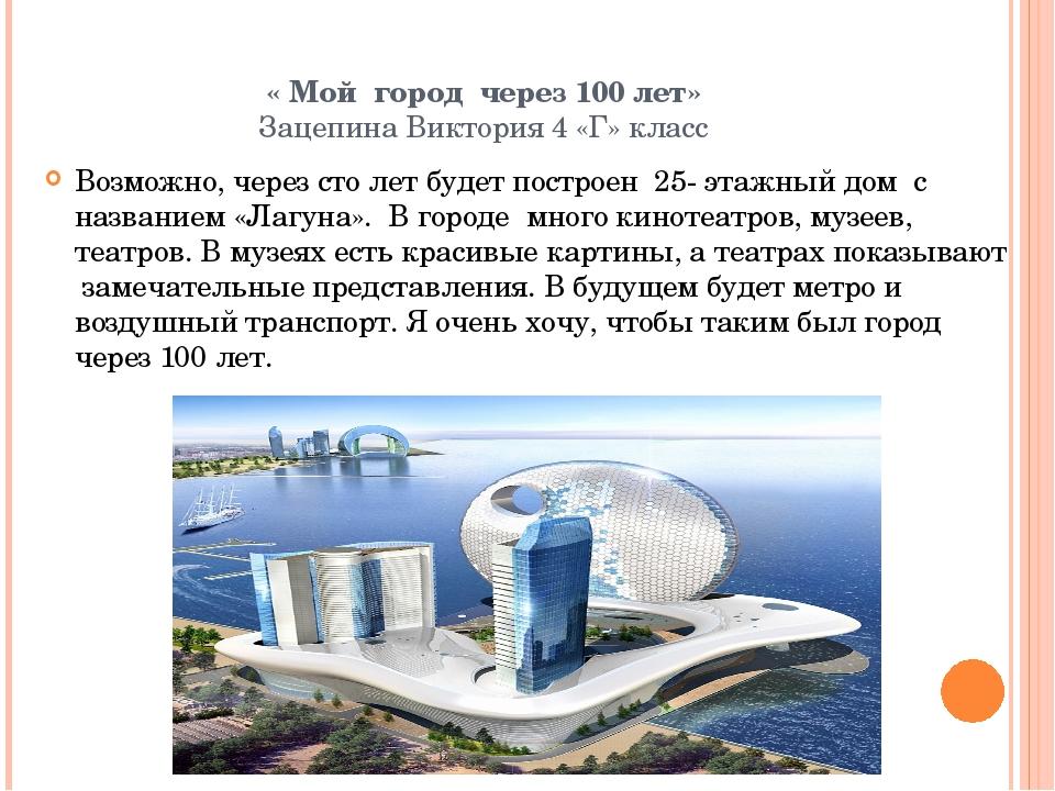 « Мой город через 100 лет» Зацепина Виктория 4 «Г» класс Возможно, через сто...