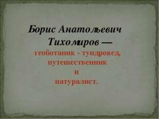 Борис Анатольевич Тихомиров — геоботаник - тундровед, путешественник и натура