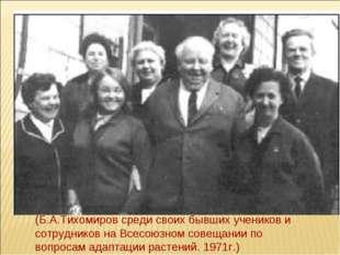 (Б.А.Тихомиров среди своих бывших учеников и сотрудников на Всесоюзном совеща