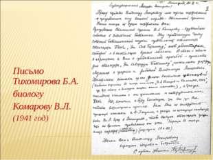 Письмо Тихомирова Б.А. биологу Комарову В.Л. (1941 год)