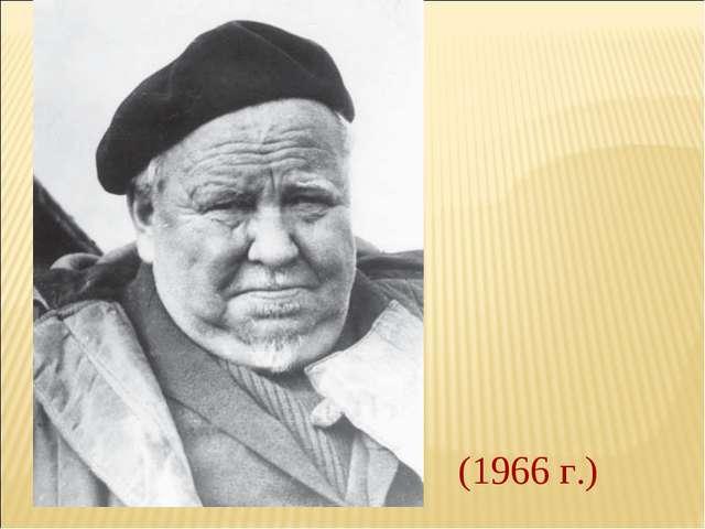(1966 г.)