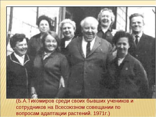 (Б.А.Тихомиров среди своих бывших учеников и сотрудников на Всесоюзном совеща...