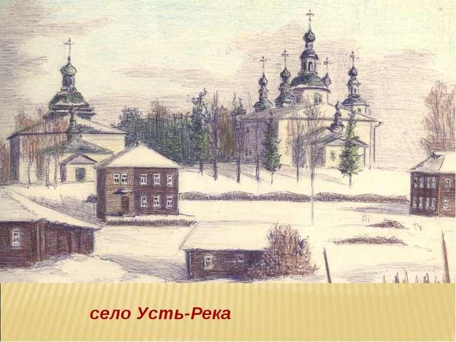 село Усть-Река