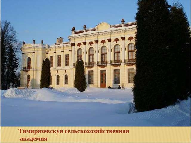 Тимирязевскуя сельскохозяйственная академия