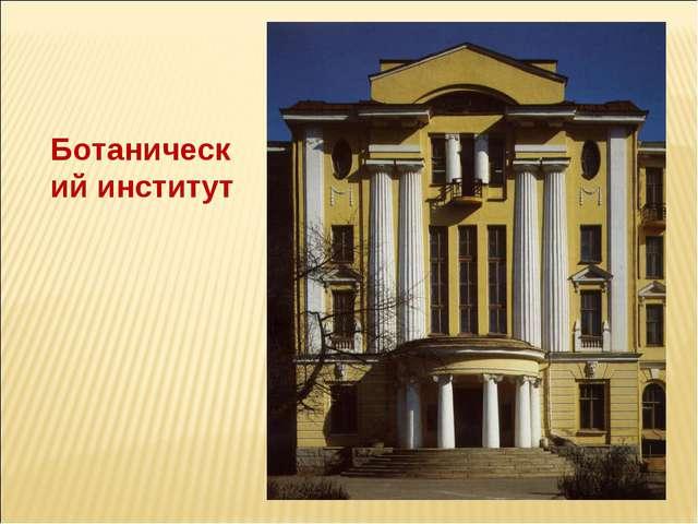 Ботанический институт